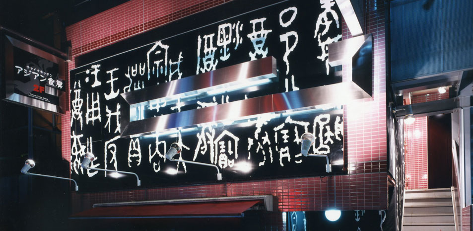 http://insyoku-k.com/wp-content/uploads/2013/02/14.jpg