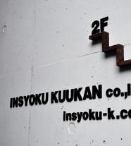 http://insyoku-k.com/wp-content/uploads/2013/03/DSC_0612-mod1-wpcf_186x207.jpg